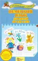 Книга Немецкий язык для детей от 2 до 5 лет