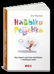Книга Навыки ребенка. Как решать детские проблемы с помощью игры