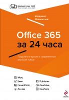 Книга Office 365 за 24 часа