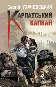 Книга Карпатський капкан