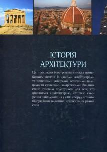 фото страниц Історія архітектури #2