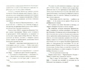 фото страниц Дом, в котором...(комплект из 3 книг) #7