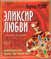Книга Эликсир любви (+ DVD-ROM)