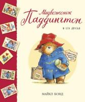 Книга Медвежонок Паддингтон и его друзья