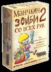 Настольная игра 'Манчкин Зомби 2. Со Всех Рук'
