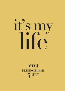 фото страниц It's my life (золотая) #2