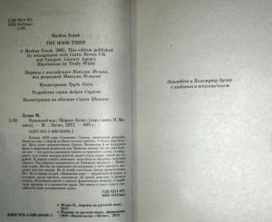 фото страниц Книжный вор #3