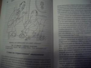 фото страниц Психология влияния. Убеждай, воздействуй, защищайся. 5-е изд. #6