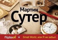 Книга Small World, или Я не забыл