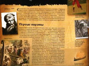 фото страниц Пираты и их сокровища #3