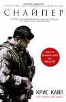 Книга Снайпер. Автобиография самого смертоносного снайпера 21 века