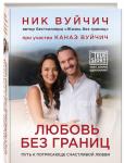 Книга Любовь без границ. Путь к потрясающе счастливой любви