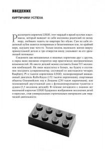фото страниц Что не убило компанию LEGO, а сделало ее сильнее. Кирпичик за кирпичиком #3