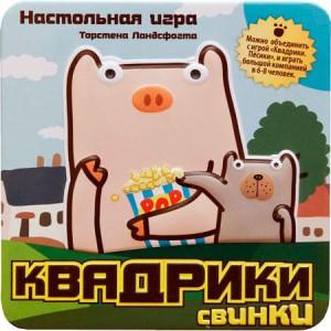 Настольная игра Стиль Жизни 'Квадрики. Свинки' (320415)