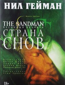 Книга The Sandman. Песочный человек. Книга 3. Страна снов