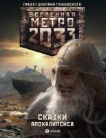 Книга Метро 2033. Сказки апокалипсиса