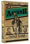 Книга Северный Часовой и другие сюжеты
