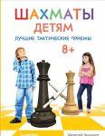 Книга Шахматы детям. Лучшие тактические приемы