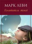 Книга Похититель теней