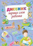 Книга Дневник первых слов ребенка