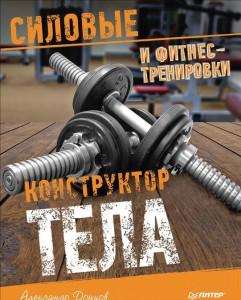 Книга Конструктор тела. Силовые и фитнес-тренировки