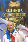 Книга 100 великих олимпийских чемпионов