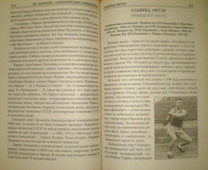 фото страниц 100 великих олимпийских чемпионов #5