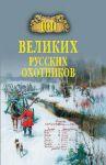 Книга 100 великих русских охотников