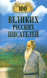 Книга 100 великих русских писателей