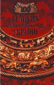 Книга 100 великих реліквій і скарбів України