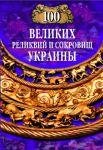 Книга 100 великих реликвий и сокровищ Украины