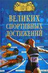 Книга 100 великих спортивных достижений