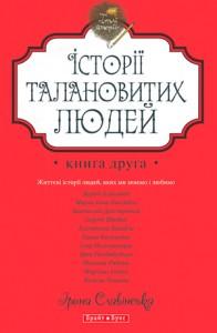 Книга Історії талановитих людей - 2