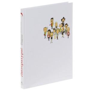 Книга Литература! Кругосветное путешествие по миру книг