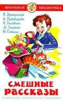 Книга Смешные рассказы