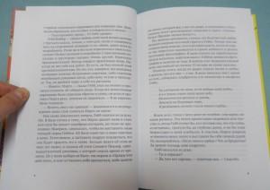 фото страниц Учебный роман #4