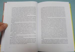 фото страниц Учебный роман #3