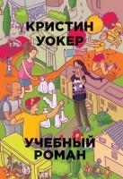 Книга Учебный роман
