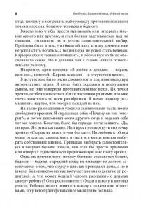 фото страниц Богатый папа, бедный папа (4-е издание) #5