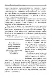 фото страниц Богатый папа, бедный папа (4-е издание) #6