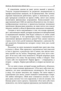 фото страниц Богатый папа, бедный папа (4-е издание) #7