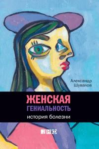 Книга Женская гениальность. История болезни