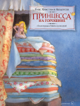 Книга Принцесса на горошине