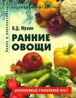 Книга Ранние овощи