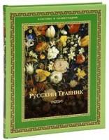 Книга Русский травник