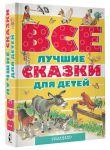 Книга Все лучшие сказки для детей