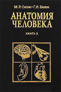 Книга Анатомия человека