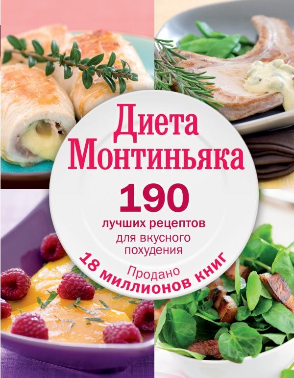 Мишеля монтиньяка диета леди mail. Ru.