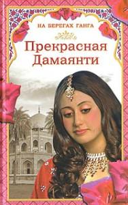 Книга На берегах Ганга. Прекрасная Дамаянти