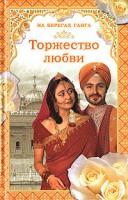 Книга На берегах Ганга. Торжество любви